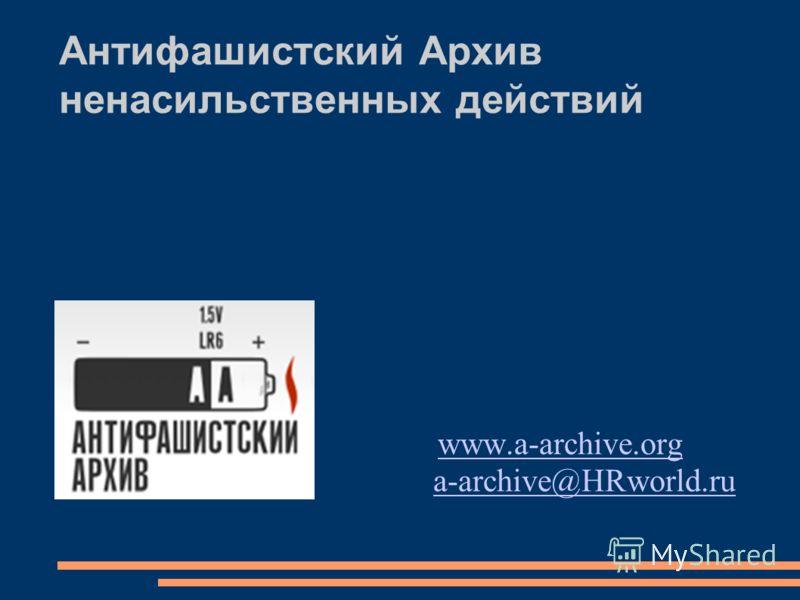 Антифашистский Архив ненасильственных действий www.a-archive.org a-archive@HRworld.ru