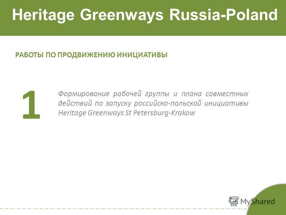РАБОТЫ ПО ПРОДВИЖЕНИЮ ИНИЦИАТИВЫ Формирование рабочей группы и плана совместных действий по запуску российско-польской инициативы Heritage Greenways St Petersburg-Krakow 1