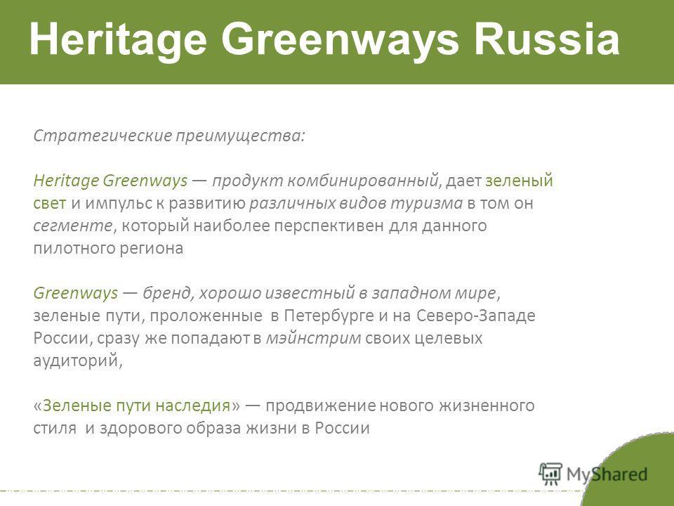 Стратегические преимущества: Heritage Greenways продукт комбинированный, дает зеленый свет и импульс к развитию различных видов туризма в том он сегменте, который наиболее перспективен для данного пилотного региона Greenways бренд, хорошо известный в