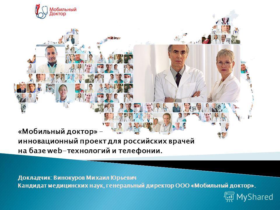 презентация для врачей диетологов вес тела