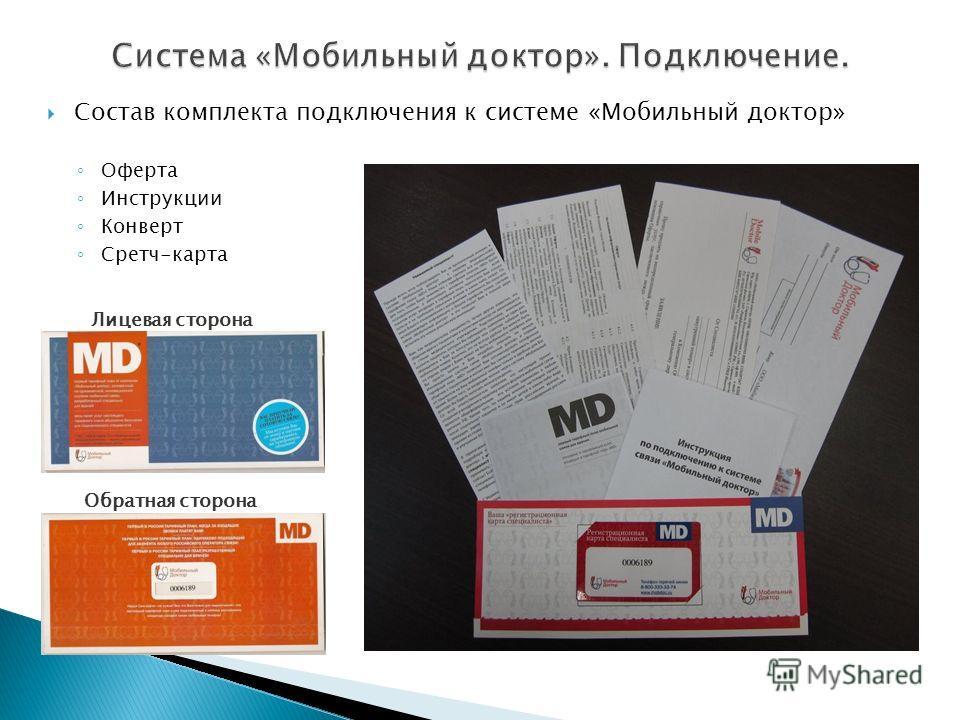 Лицевая сторона Обратная сторона Состав комплекта подключения к системе «Мобильный доктор» Оферта Инструкции Конверт Сретч-карта