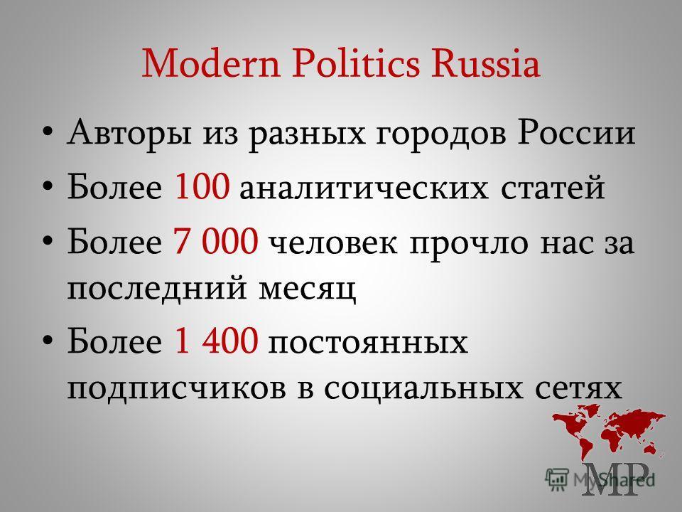 Modern Politics Russia Авторы из разных городов России Более 100 аналитических статей Более 7 000 человек прочло нас за последний месяц Более 1 400 постоянных подписчиков в социальных сетях