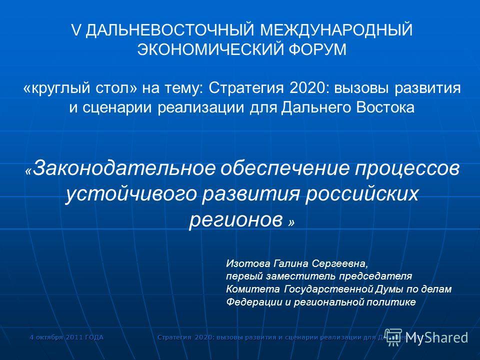 4 октября 2011 ГОДА Стратегия 2020: вызовы развития и сценарии реализации для Дальнего Востока V ДАЛЬНЕВОСТОЧНЫЙ МЕЖДУНАРОДНЫЙ ЭКОНОМИЧЕСКИЙ ФОРУМ «круглый стол» на тему: Стратегия 2020: вызовы развития и сценарии реализации для Дальнего Востока « За