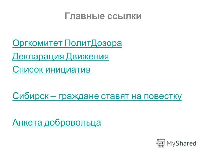 Главные ссылки Оргкомитет ПолитДозора Декларация Движения Список инициатив Сибирск – граждане ставят на повестку Анкета добровольца