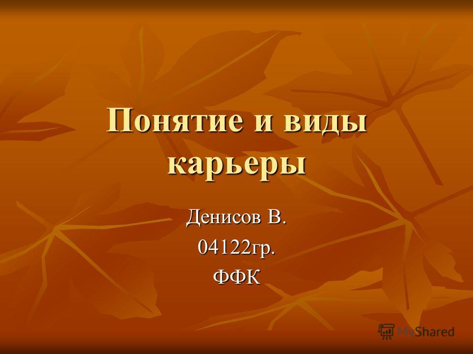 Понятие и виды карьеры Денисов В. 04122гр.ФФК
