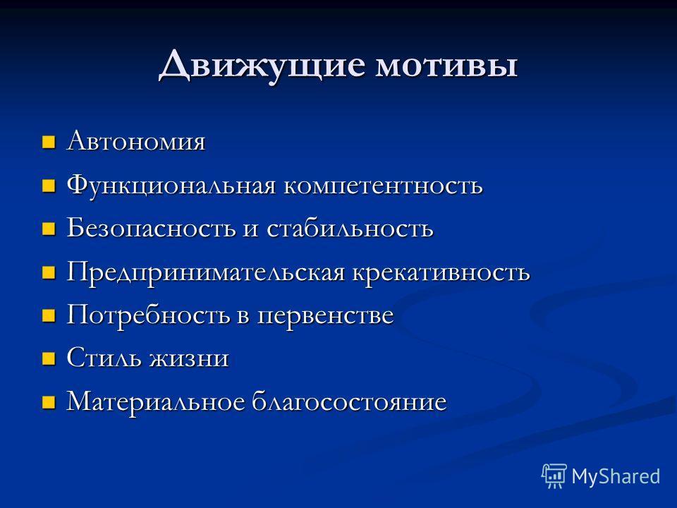 Движущие мотивы Автономия Автономия Функциональная компетентность Функциональная компетентность Безопасность и стабильность Безопасность и стабильность Предпринимательская крекативность Предпринимательская крекативность Потребность в первенстве Потре