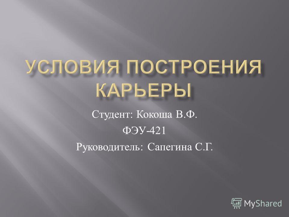 Студент : Кокоша В. Ф. ФЭУ -421 Руководитель : Сапегина С. Г.