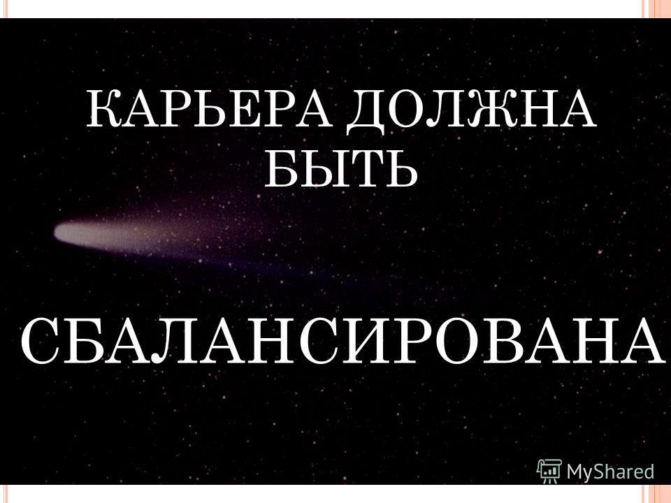 КАРЬЕРА ДОЛЖНА БЫТЬ СБАЛАНСИРОВАНА