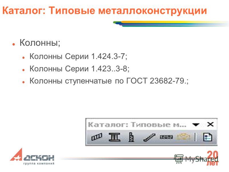 Колонны; Колонны Серии 1.424.3-7; Колонны Серии 1.423..3-8; Колонны ступенчатые по ГОСТ 23682-79.; Каталог: Типовые металлоконструкции
