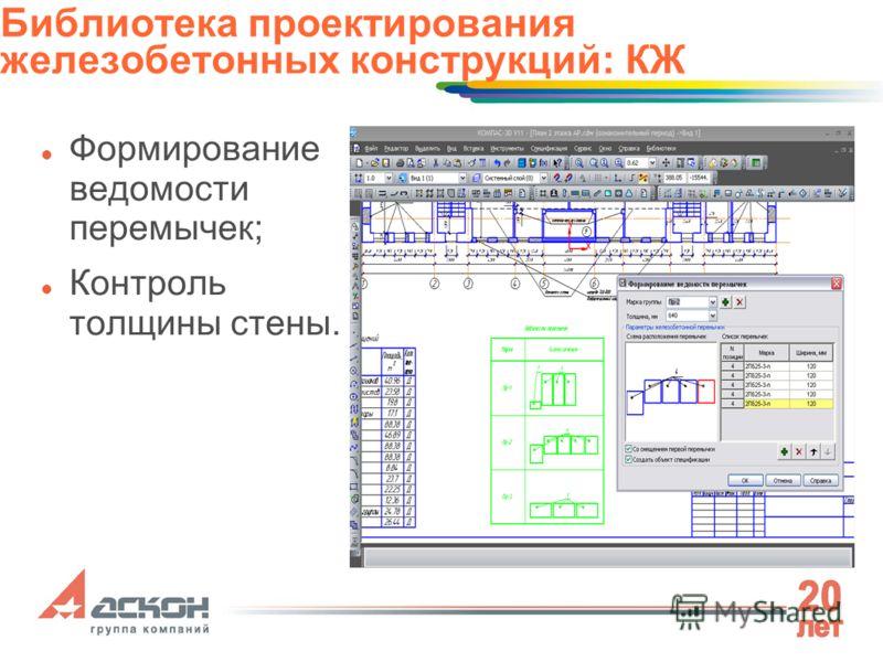 Библиотека проектирования железобетонных конструкций: КЖ Формирование ведомости перемычек; Контроль толщины стены.