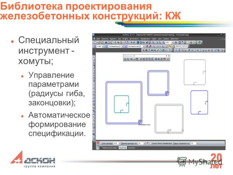 Специальный инструмент - хомуты; Управление параметрами (радиусы гиба, законцовки); Автоматическое формирование спецификации. Библиотека проектирования железобетонных конструкций: КЖ