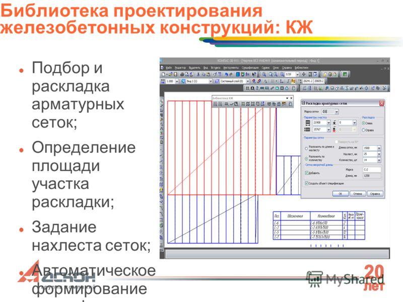 Подбор и раскладка арматурных сеток; Определение площади участка раскладки; Задание нахлеста сеток; Автоматическое формирование спецификации. Библиотека проектирования железобетонных конструкций: КЖ