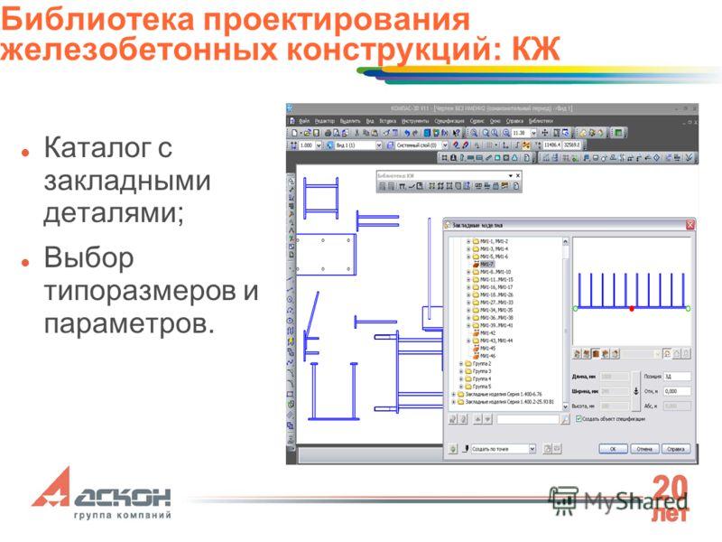 Каталог с закладными деталями; Выбор типоразмеров и параметров. Библиотека проектирования железобетонных конструкций: КЖ