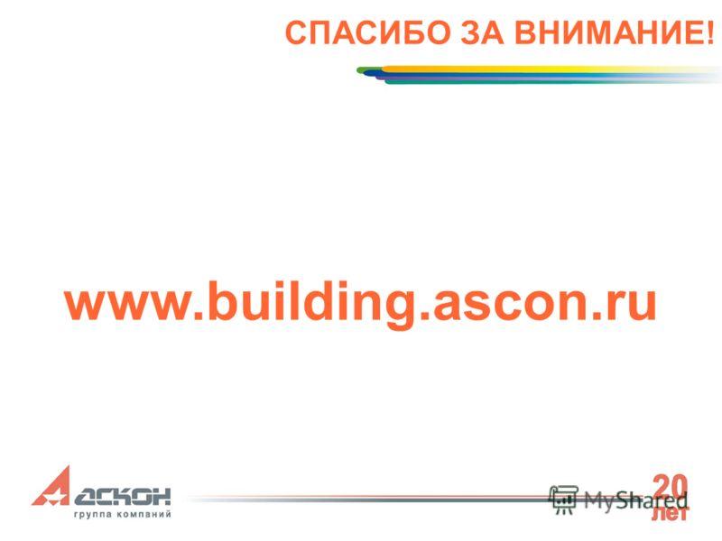 СПАСИБО ЗА ВНИМАНИЕ! www.building.ascon.ru
