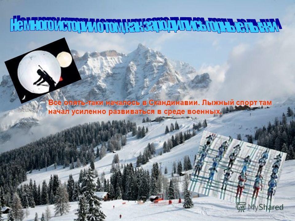 Все опять-таки началось в Скандинавии. Лыжный спорт там начал усиленно развиваться в среде военных.