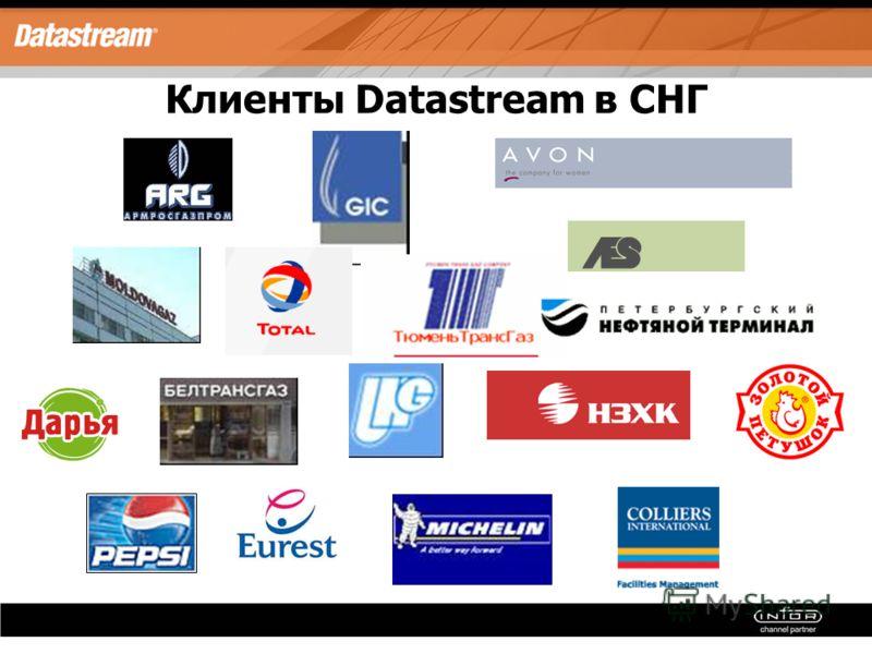 Клиенты Datastream в СНГ