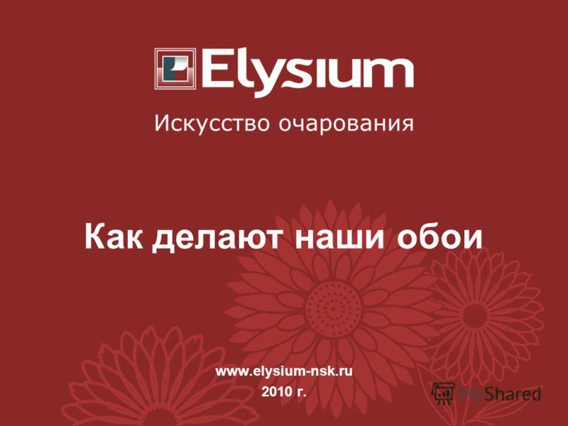 www.elysium-nsk.ru 2010 г. Как делают наши обои