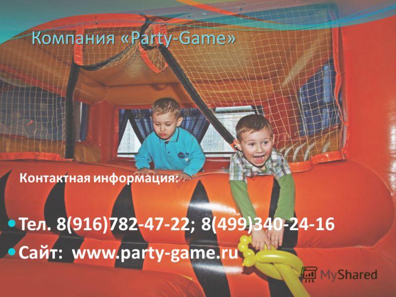 Контактная информация: Тел. 8(916)782-47-22; 8(499)340-24-16 Сайт: www.party-game.ru