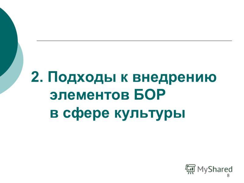 8 2. Подходы к внедрению элементов БОР в сфере культуры