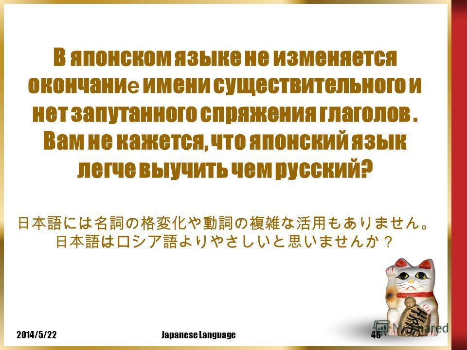 2014/5/22Japanese Language45 Скажите по-японски 24 Я не пойду в воскресенье в университет. воскресенье = nichiyoobi университет = daigaku в = e Watashi wa nichiyoobi daigaku e ikimasen.