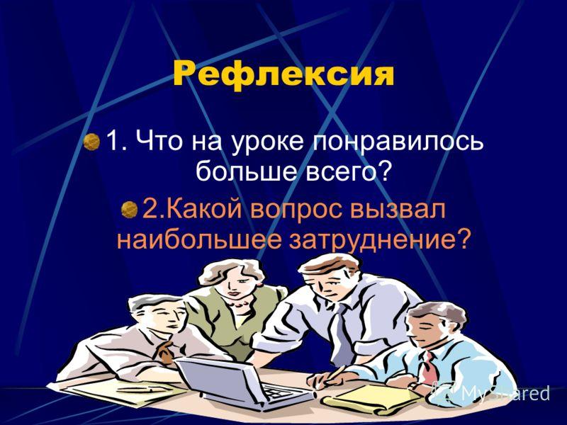 Домашнее задание: 1.Нанести на контурную карту центры металлургических баз страны; 2. Прочитать текст параграфа 30, ответить на вопросы