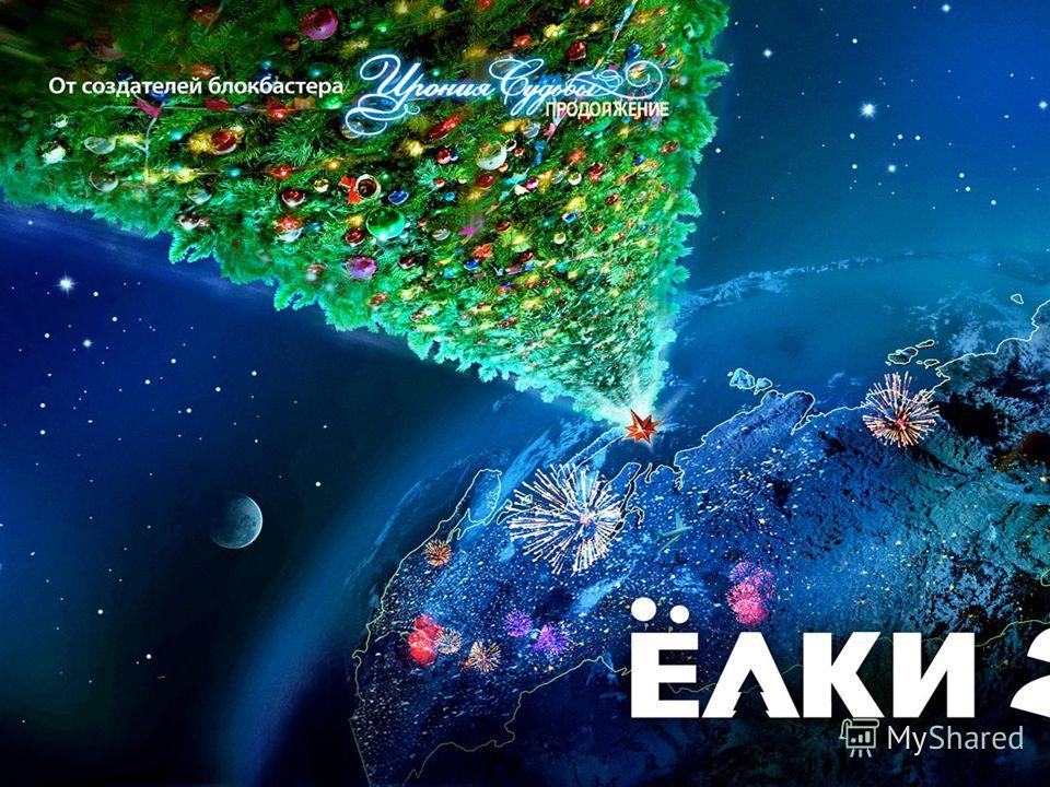 ЕЛКИ - 2