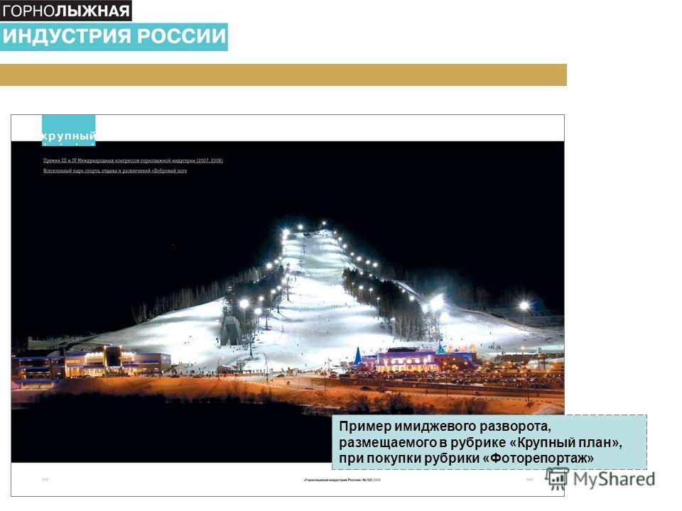 Пример имиджевого разворота, размещаемого в рубрике «Крупный план», при покупки рубрики «Фоторепортаж»