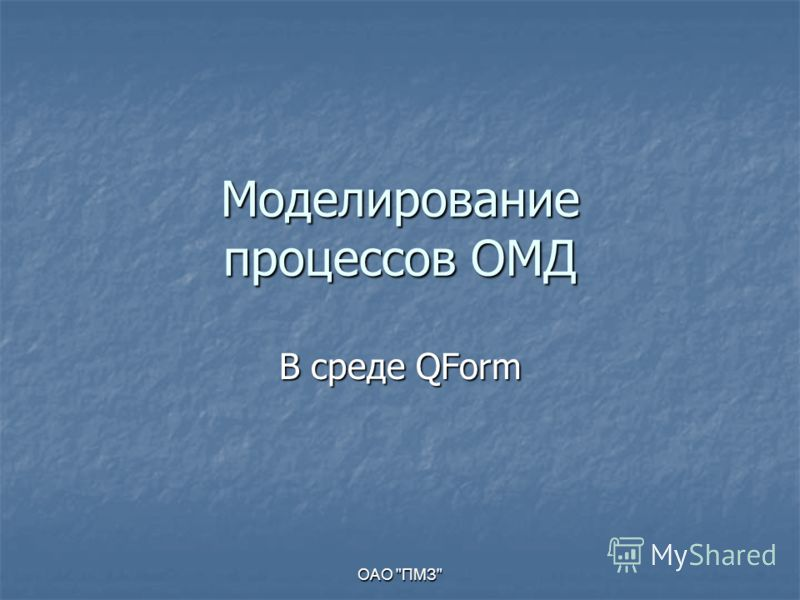 ОАО ПМЗ Моделирование процессов ОМД В среде QForm