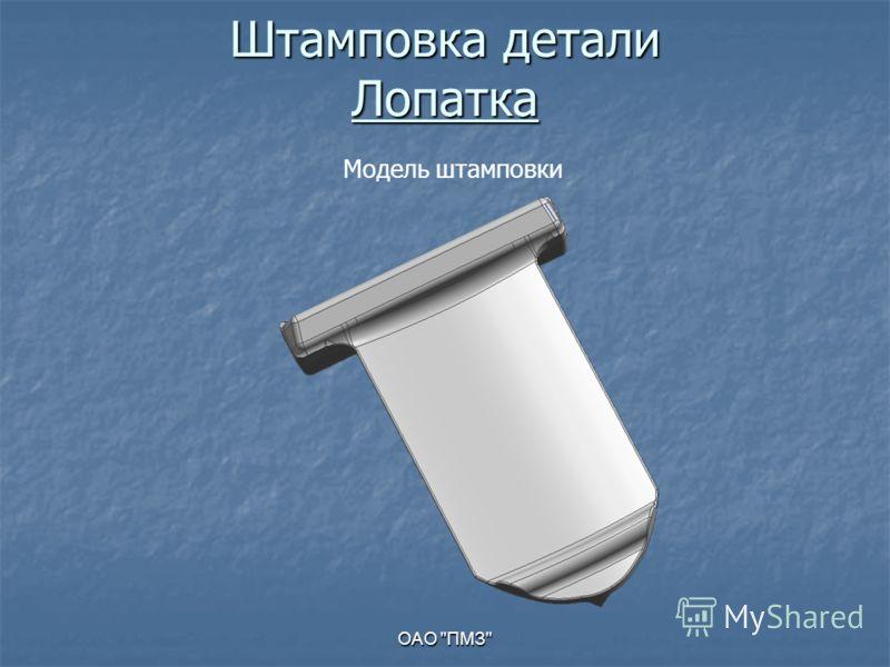 ОАО ПМЗ Штамповка детали Лопатка Модель штамповки