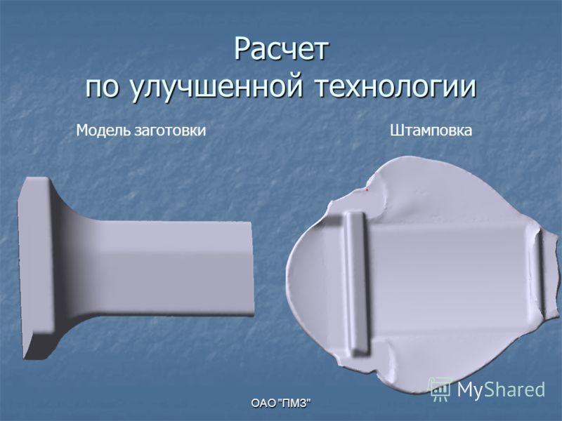 ОАО ПМЗ Расчет по улучшенной технологии ШтамповкаМодель заготовки