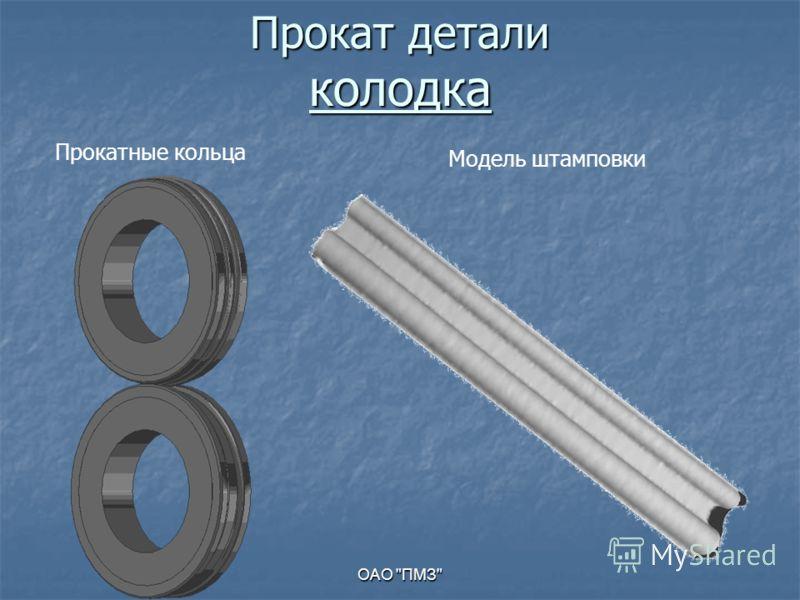 ОАО ПМЗ Прокат детали колодка Прокатные кольца Модель штамповки