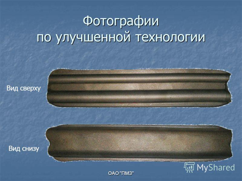 ОАО ПМЗ Фотографии по улучшенной технологии Вид снизу Вид сверху