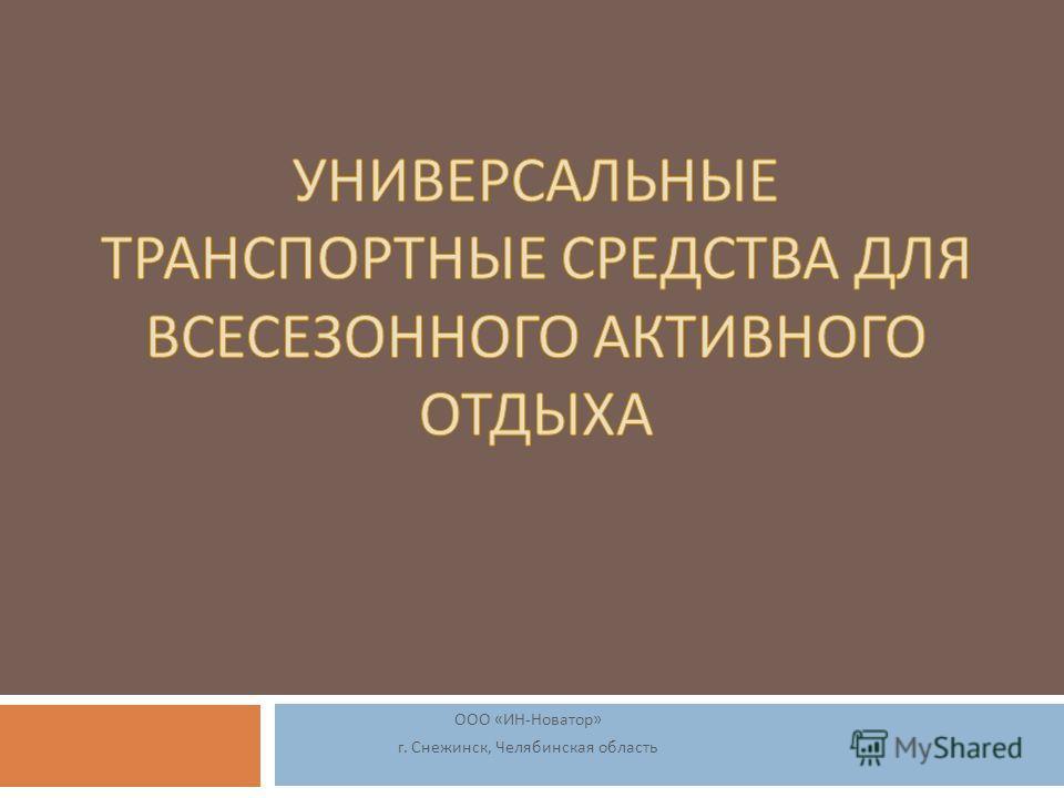 ООО « ИН - Новатор » г. Снежинск, Челябинская область