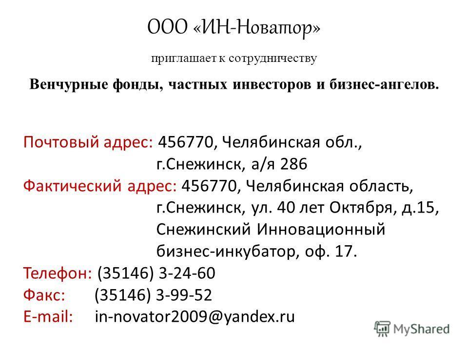 Почтовый адрес: 456770, Челябинская обл., г.Снежинск, а/я 286 Фактический адрес: 456770, Челябинская область, г.Снежинск, ул. 40 лет Октября, д.15, Снежинский Инновационный бизнес-инкубатор, оф. 17. Телефон: (35146) 3-24-60 Факс: (35146) 3-99-52 Е-ma