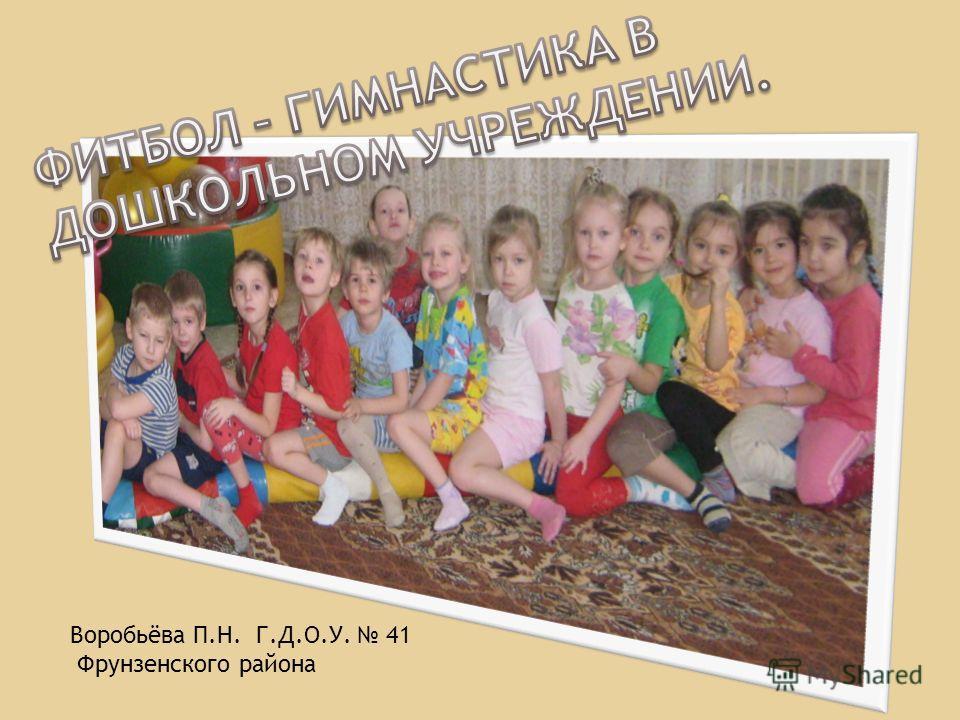 Воробьёва П.Н. Г.Д.О.У. 41 Фрунзенского района