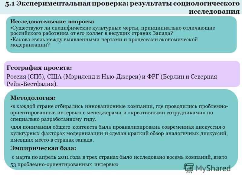 5.1 Экспериментальная проверка: результаты социологического исследования Исследовательские вопросы: Существуют ли специфические культурные черты, принципиально отличающие российского работника от его коллег в ведущих странах Запада? Какова связь межд