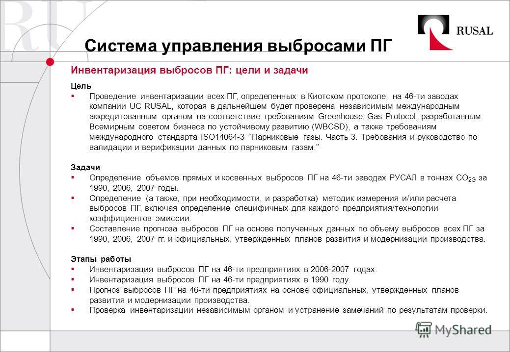 Система управления выбросами ПГ Инвентаризация выбросов ПГ: цели и задачи Цель Проведение инвентаризации всех ПГ, определенных в Киотском протоколе, на 46-ти заводах компании UC RUSAL, которая в дальнейшем будет проверена независимым международным ак