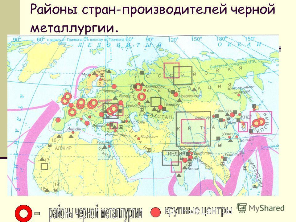 Районы стран-производителей черной металлургии.