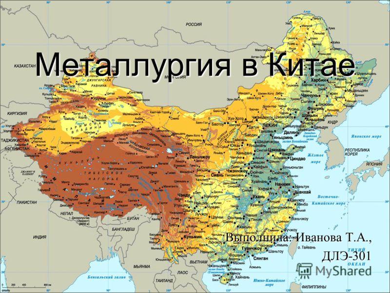 Металлургия в Китае Выполнила: Иванова Т.А., ДЛЭ-301