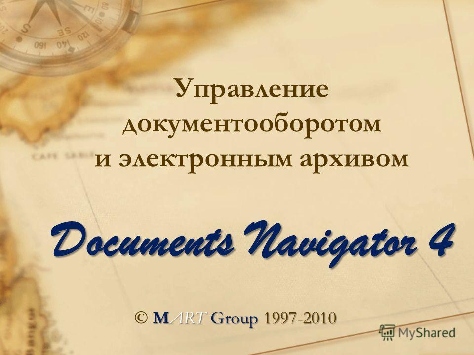 Documents Navigator 4 Управление документооборотом и электронным архивом Documents Navigator 4 MART Group 1997-2010 © MART Group 1997-2010