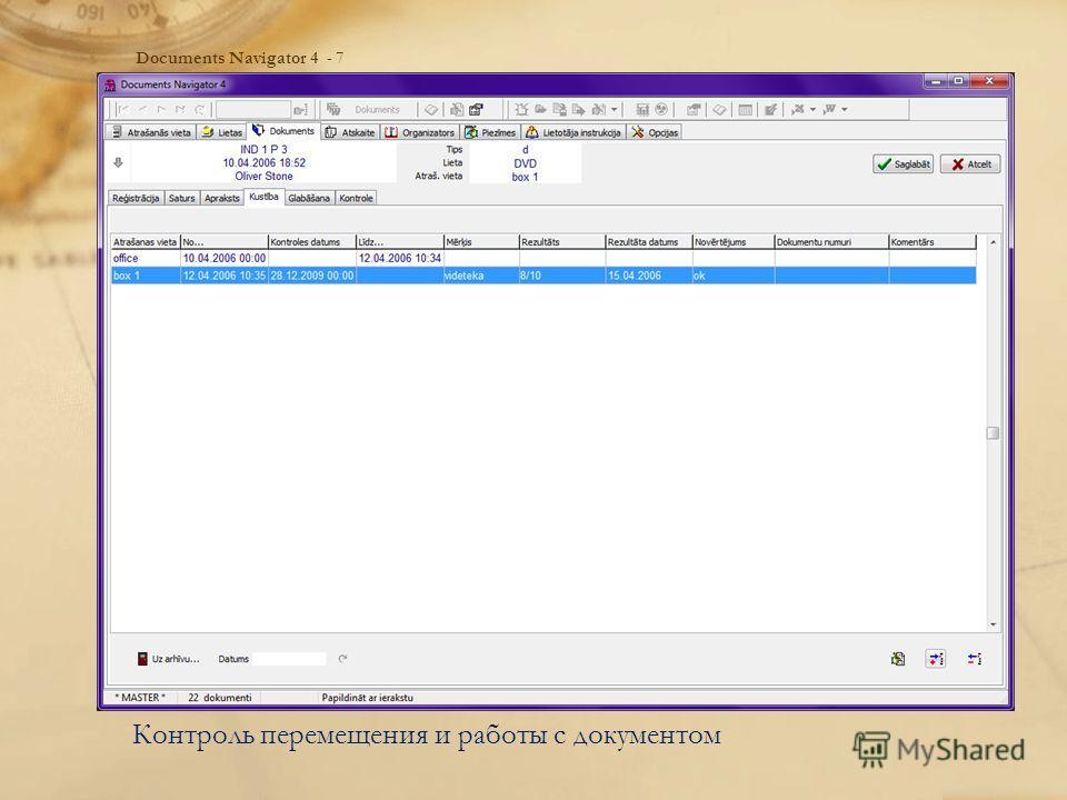 Documents Navigator 4 - 7 Контроль перемещения и работы с документом