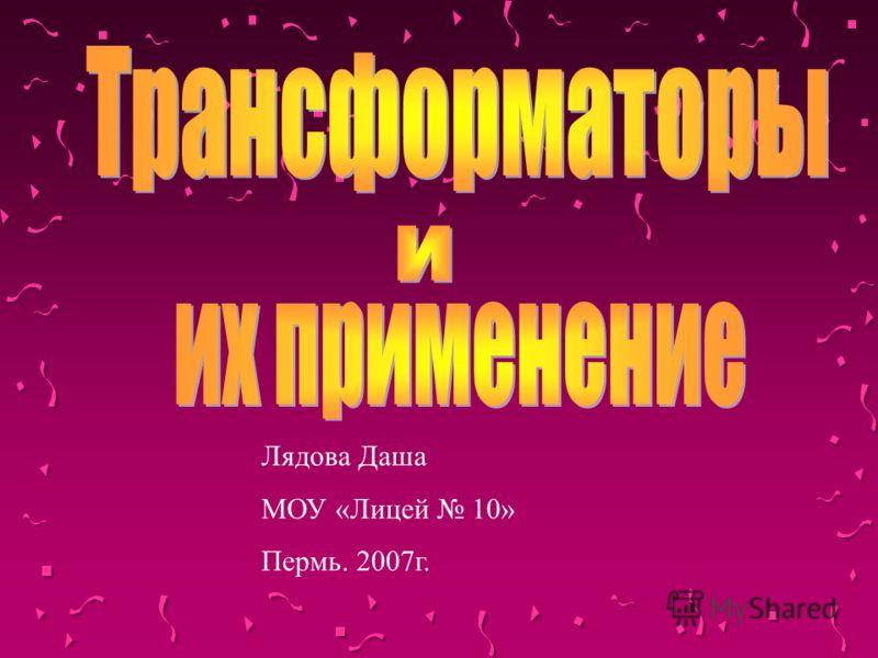 Лядова Даша МОУ «Лицей 10» Пермь. 2007г.
