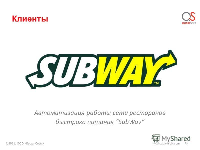 Клиенты 11 ©2011. ООО «Кварт-Софт» www.quartsoft.com Автоматизация работы сети ресторанов быстрого питания SubWay
