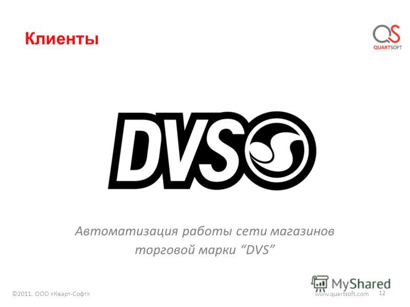 Клиенты 12 ©2011. ООО «Кварт-Софт» www.quartsoft.com Автоматизация работы сети магазинов торговой марки DVS