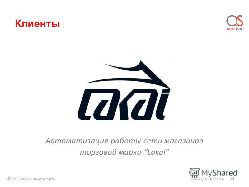 Клиенты 13 ©2011. ООО «Кварт-Софт» www.quartsoft.com Автоматизация работы сети магазинов торговой марки Lakai