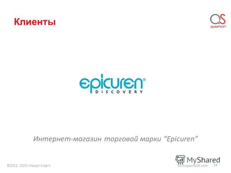 Клиенты 14 ©2011. ООО «Кварт-Софт» www.quartsoft.com Интернет-магазин торговой марки Epicuren