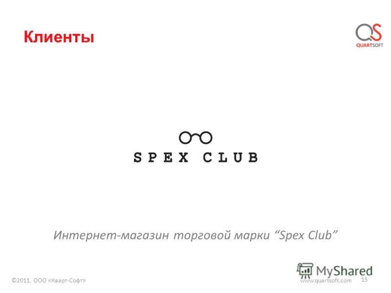 Клиенты 15 ©2011. ООО «Кварт-Софт» www.quartsoft.com Интернет-магазин торговой марки Spex Club