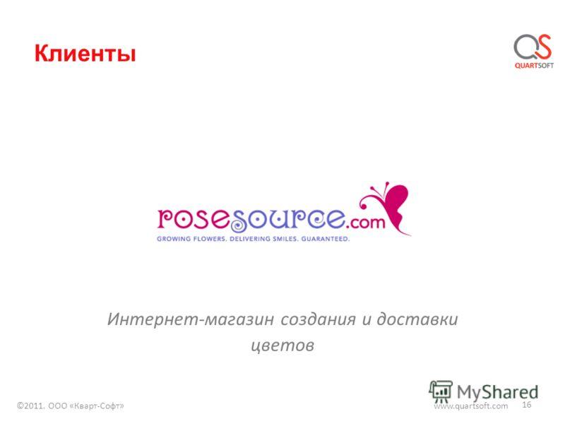 Клиенты 16 ©2011. ООО «Кварт-Софт» www.quartsoft.com Интернет-магазин создания и доставки цветов