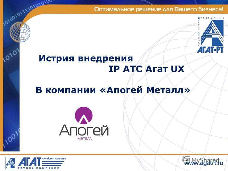 Истрия внедрения IP АТС Агат UX В компании «Апогей Металл»
