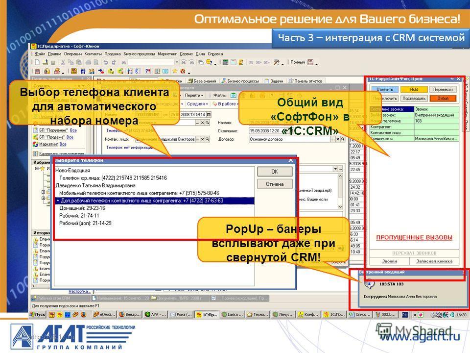 http://v8.1c.ru PopUp – банеры всплывают даже при свернутой CRM! Общий вид «СофтФон» в «1С:CRM» Выбор телефона клиента для автоматического набора номера Часть 3 – интеграция с CRM системой